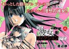 d9a2f_261_news_thumb_konokanojo-kansei11-m.jpg