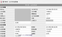 タマホーム_日興証券