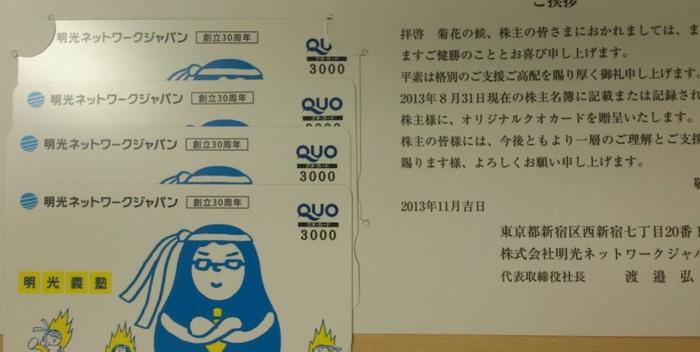 明光ネットワークジャパン2013