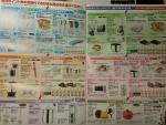 三栄コーポレーション201309