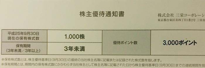 三栄コーポレーション201309ポイント