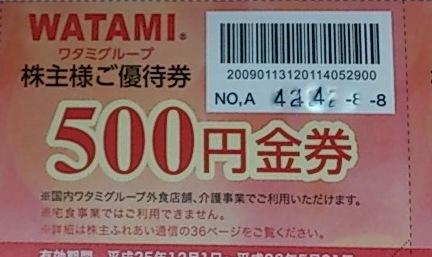 ワタミ201309クロス取引