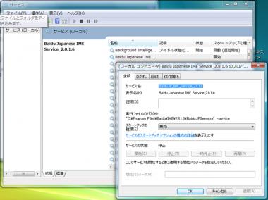 Baidu JP IME サービスを停止