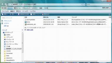 Baidu関係のファイルを検索