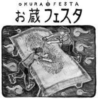 okura2007.jpg