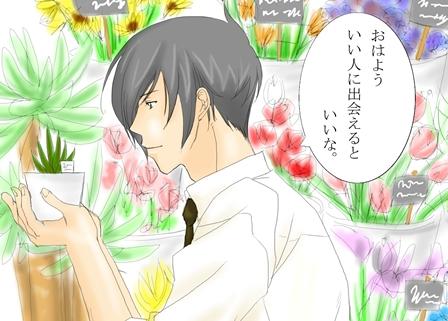 花屋ギノ色 - コピー