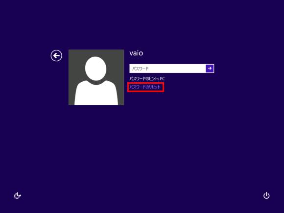 windows8パスワード画面