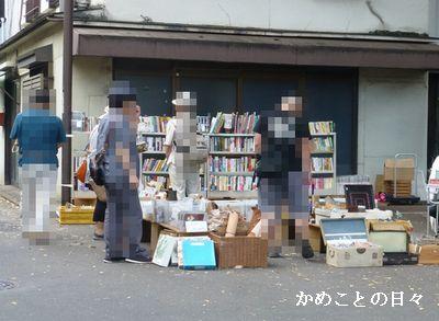 P1140385-book.jpg
