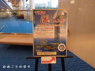 P1310071-sake.jpg