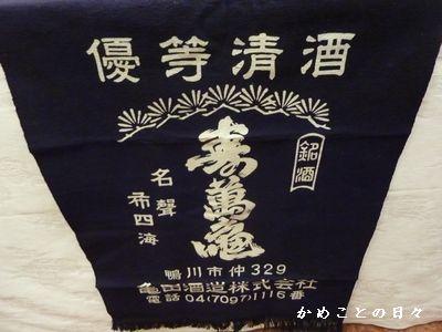 P1310096-sake5.jpg