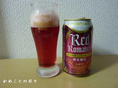 P1330088-beer.jpg
