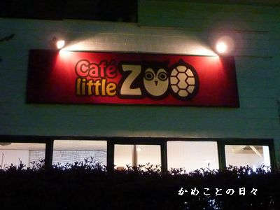 P1330834-zoo.jpg