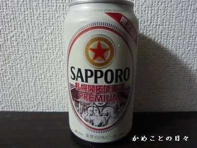 P1340170-beer.jpg