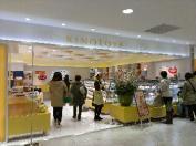 きのとや 新札幌店