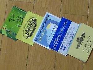 釣具店 ポイントカード