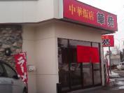 中華飯店華苑