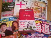 ミシュランガイドブック 北海道版