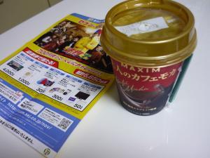 P1020439セブンイレブン懸賞1.JPG圧縮