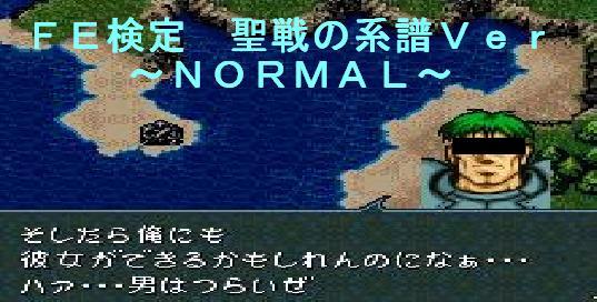 FE聖戦検定ノーマル ロゴ