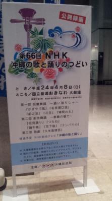 NHKうたと躍り