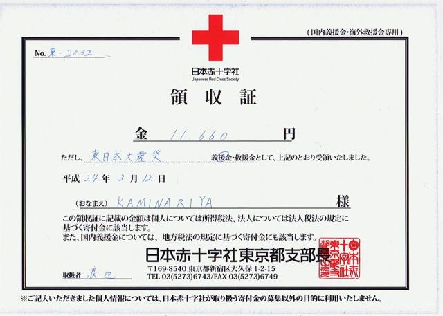 赤十字領収書