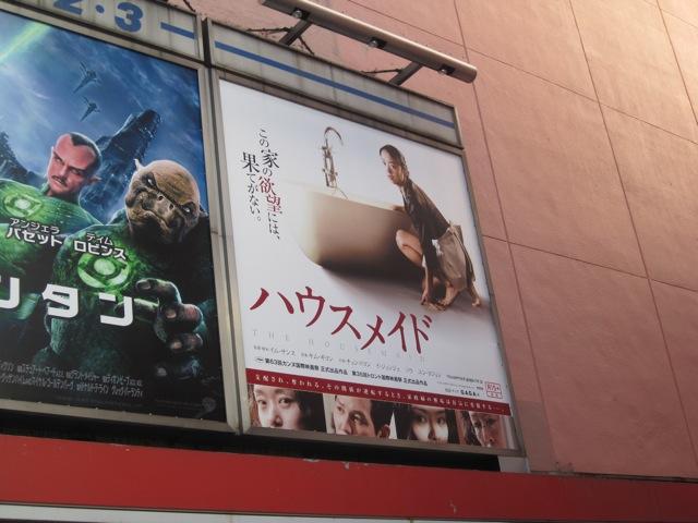 劇場の看板
