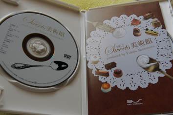 す DVD2