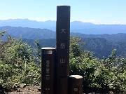 大岳山山頂-s