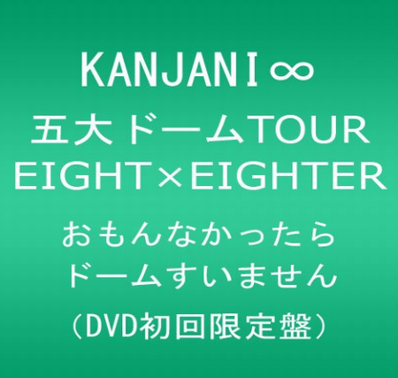 関ジャニ∞ DVD 2012 予約
