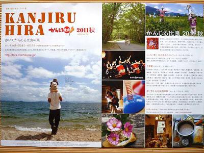 2011chirashi1.jpg