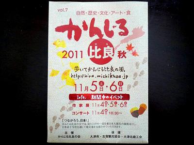 2011chirashi2.jpg
