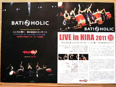 2011chirashi3.jpg