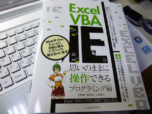 Excel VBAでIEを思いのままに操作できるプログラミング術 表紙