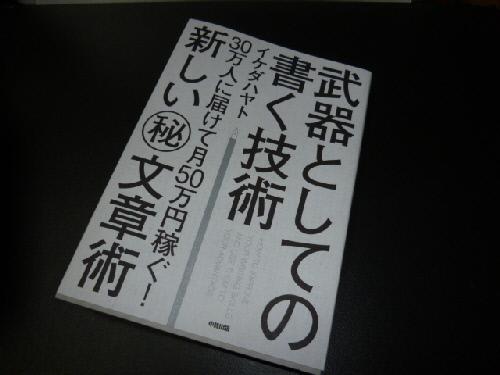 「武器としての書く技術」表紙
