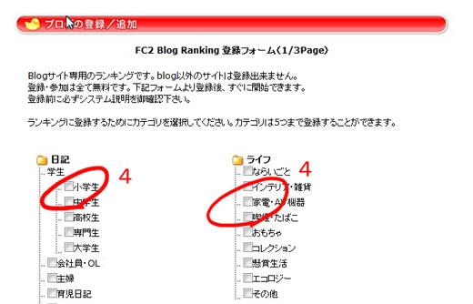 FC2ブログランキングに参加する