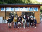 秋川国際10