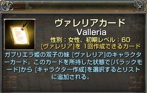 valeriacard.jpg