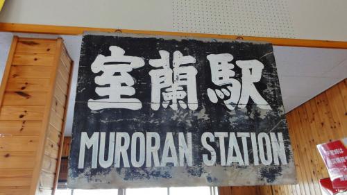 室蘭駅看板