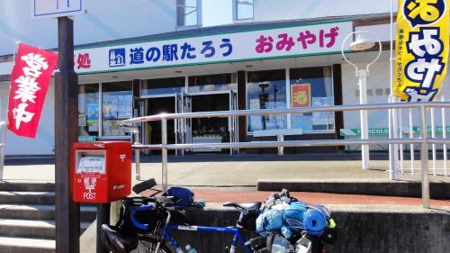 090721道の駅「たろう」_convert_20110919003809