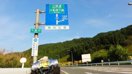 090902国道45号(浜街道)_convert_20110920142740