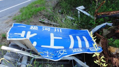 091012北上川標識_convert_20110921100041