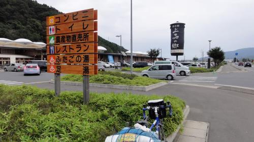 091027道の駅「上品の郷」_convert_20110921100708