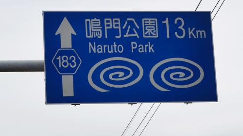 101710鳴門公園標識