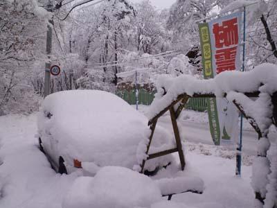 H25.12.20 雪事務所前