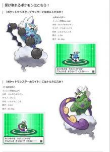 pokemonhaifu2.jpg