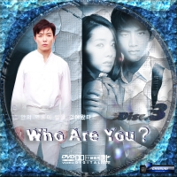 Who Are You?3
