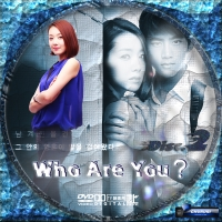 Who Are You?2
