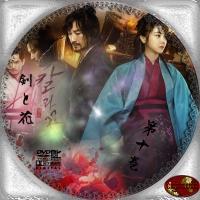 剣と花10☆