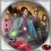 剣と花6BD