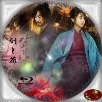剣と花5BD
